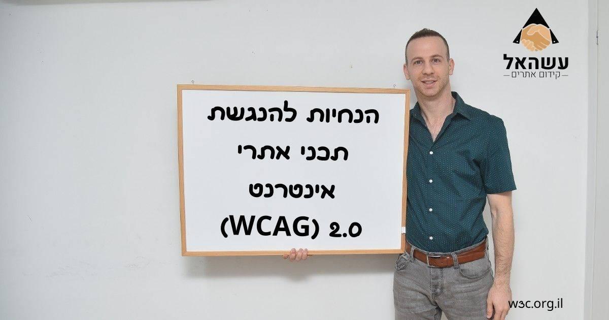הנחיות להנגשת תכני אתרי אינטרנט WCAG) 2.0)