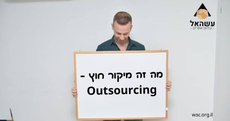 מה זה מיקור חוץ - Outsourcing