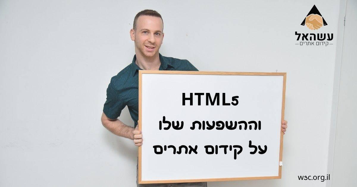HTML5 וההשפעות שלו על קידום אתרים