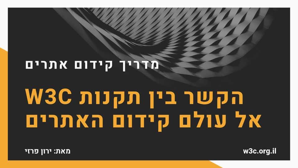 w3c_קידום_אתרים