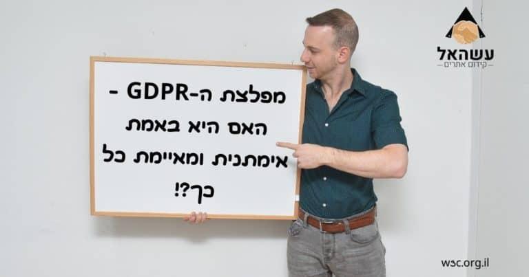 מפלצת ה-GDPR - האם היא באמת אימתנית ומאיימת כל כך