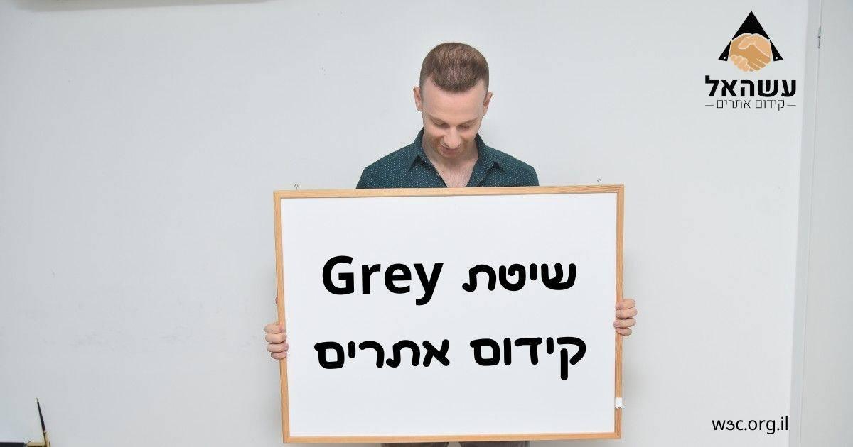 שיטת Grey - קידום אתרים