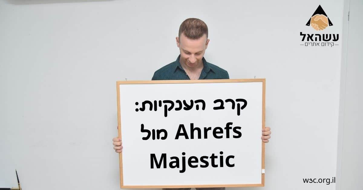 קרב הענקיות - Ahrefs מול Majestic