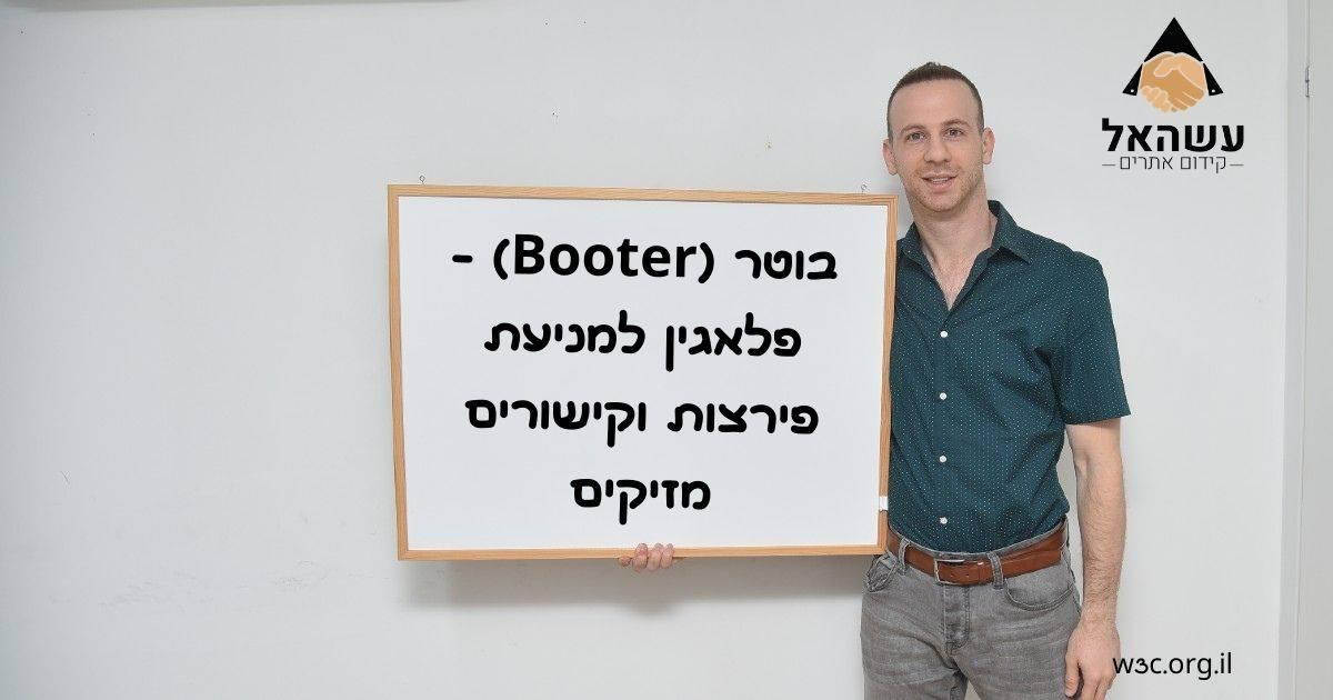 בוטר Booter - פלאגין למניעת פירצות וקישורים מזיקים