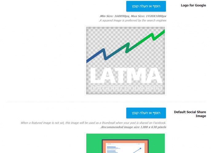 בחירת לוגו ב RANK MATH