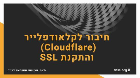 Cloudflare and SSL