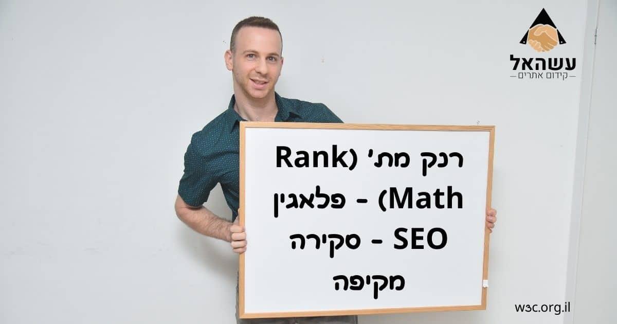 רנק מת' Rank Math - פלאגין SEO - סקירה מקיפה