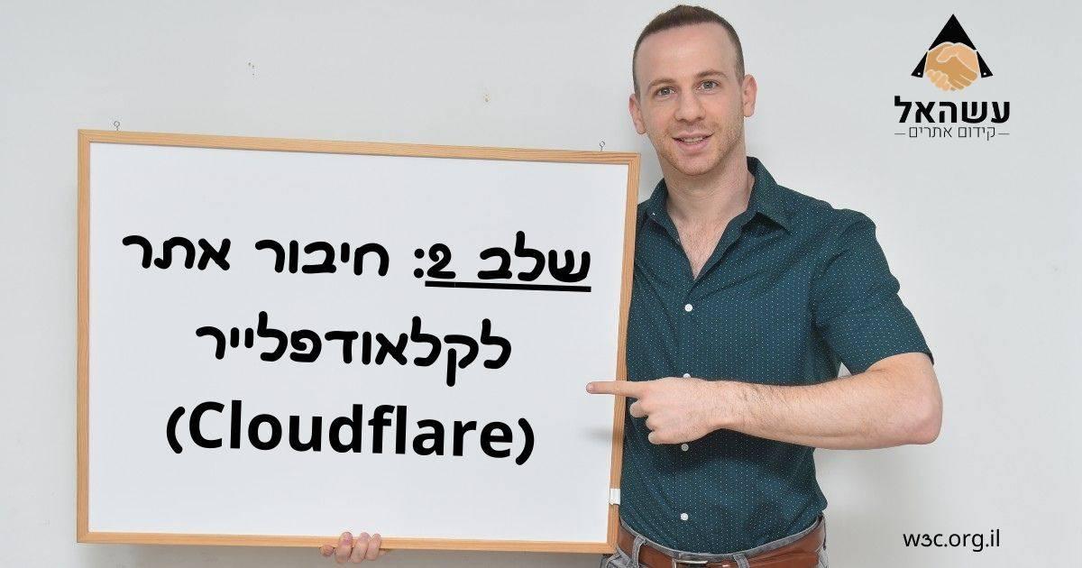 שלב 2 - חיבור אתר לקלאודפלייר Cloudflare