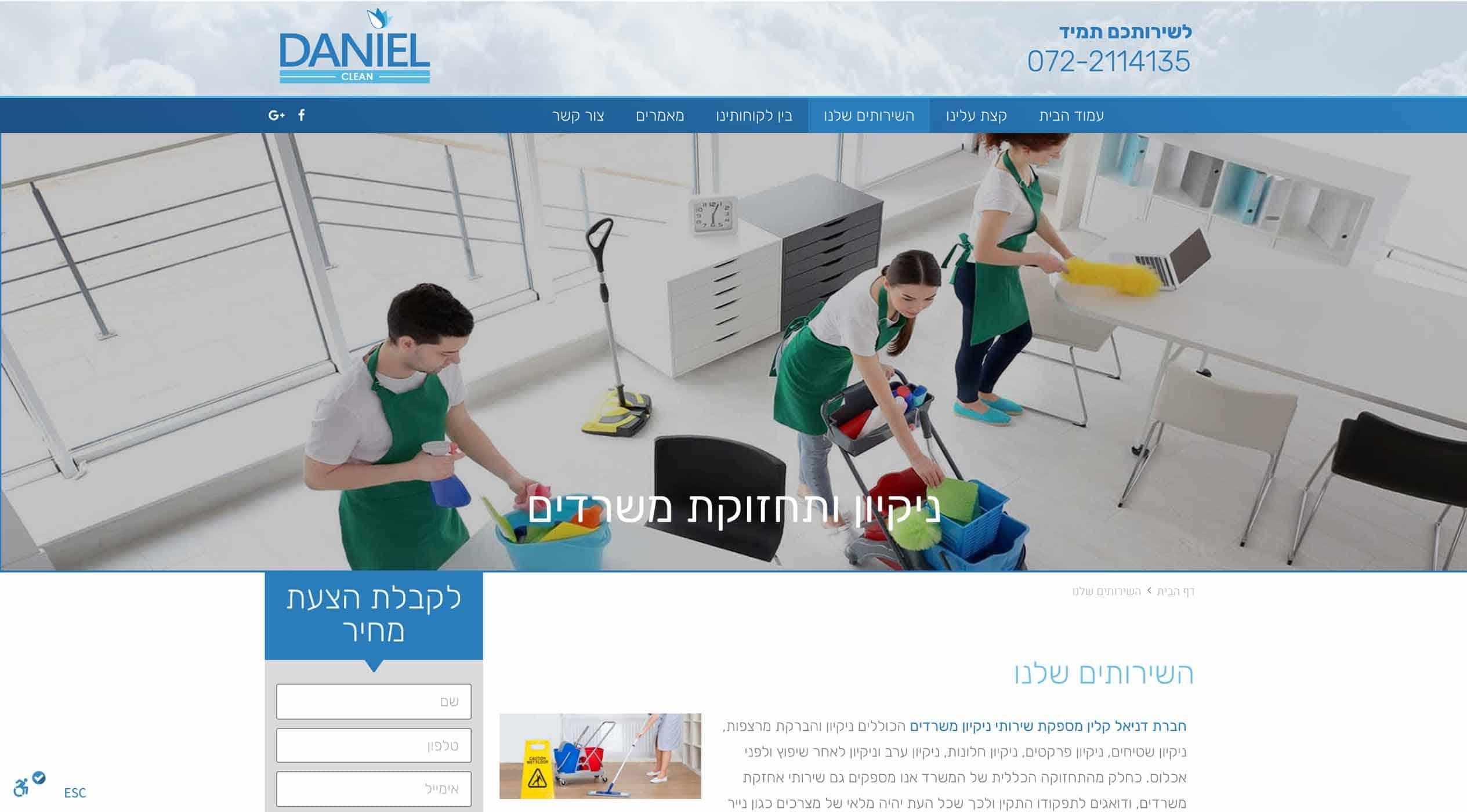 Daniel-Clean_web