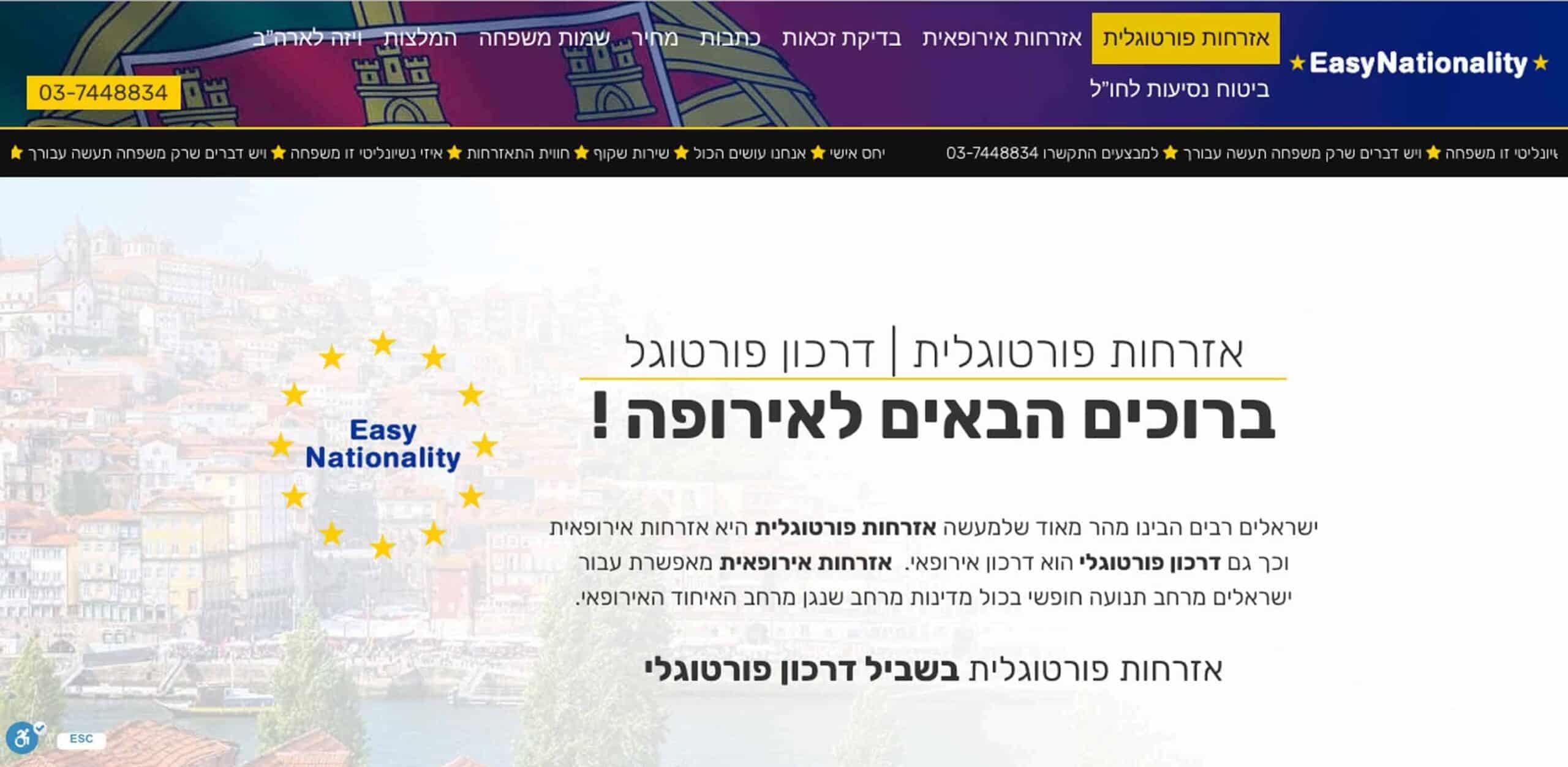 EasyNationality_Web