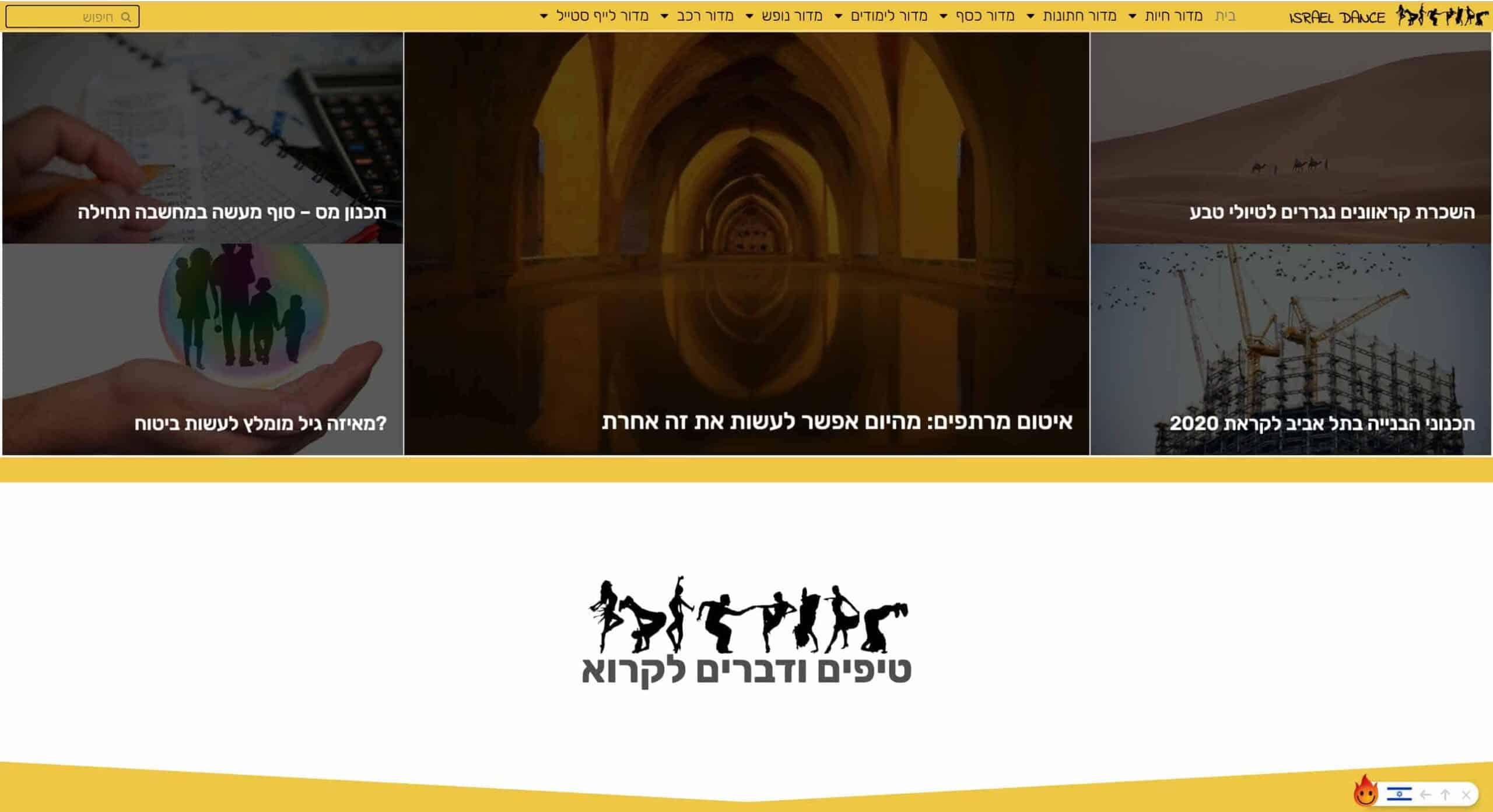 israeldance.co.il