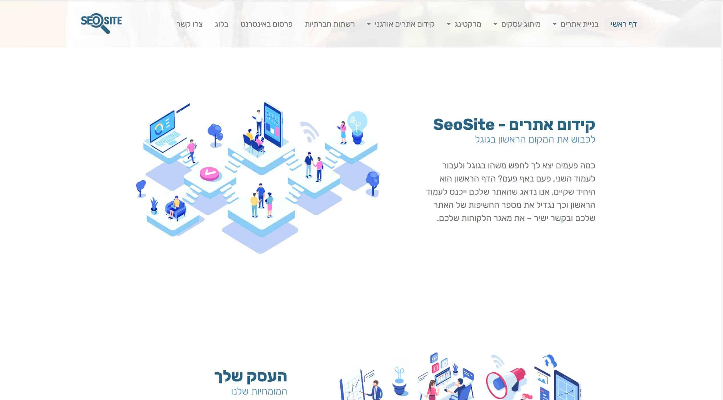 seo-site_web