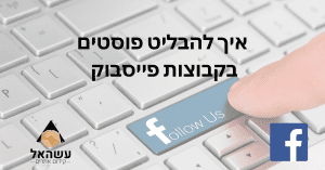 איך להבליט פוסטים בקבוצות פייסבוק