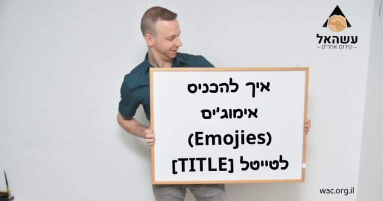 איך להכניס אימוג'ים (Emojies) לטייטל [TITLE]