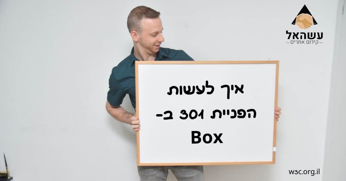 איך לעשות הפניית 301 ב- Box