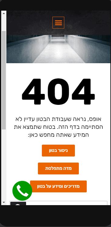 דף 404 במובייל