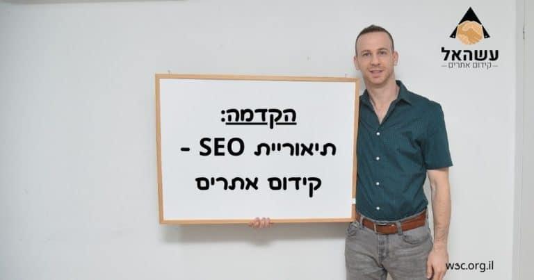 הקדמה - תיאוריית SEO קידום אתרים