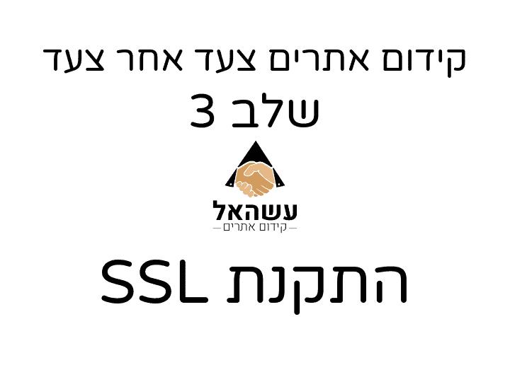 קידום אתרים צעד אחר צעד שלב 3 התקנת SSL עשהאל קידום אתרים