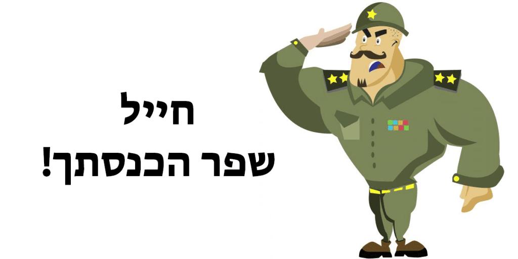 חייל שפר הכנסתך