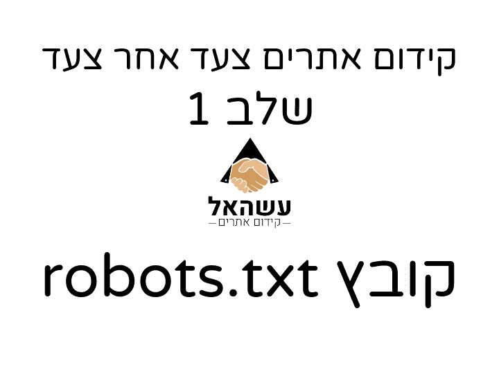 קידום אתרים צעד אחר צעד שלב 1 קובץ robots.txt עשהאל קידום אתרים
