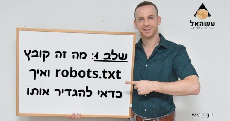 שלב 1- מה זה קובץ robots.txt ואיך כדאי להגדיר אותו