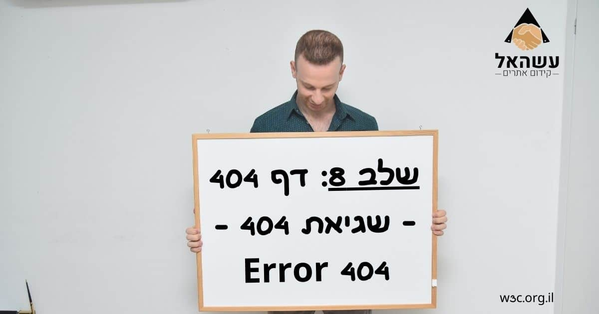 שלב 8: דף 404 - שגיאת 404