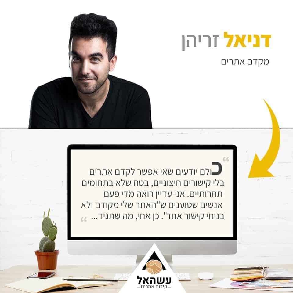 דניאל זריהן - מקדם אתרים