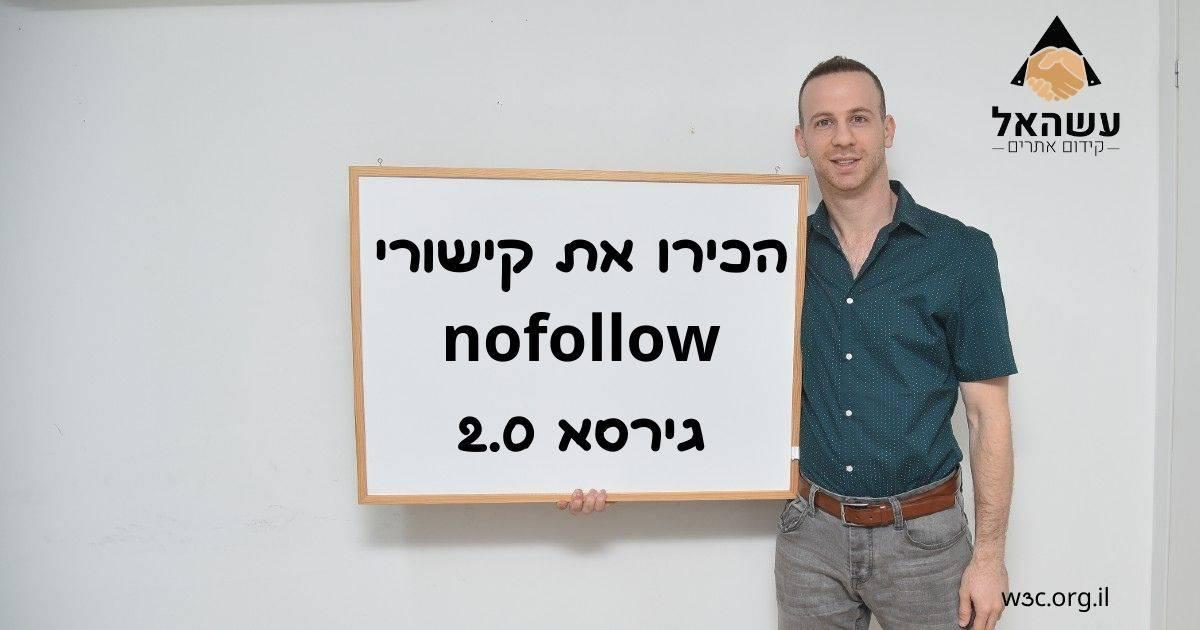 הכירו את קישורי nofollow גירסא 2.0