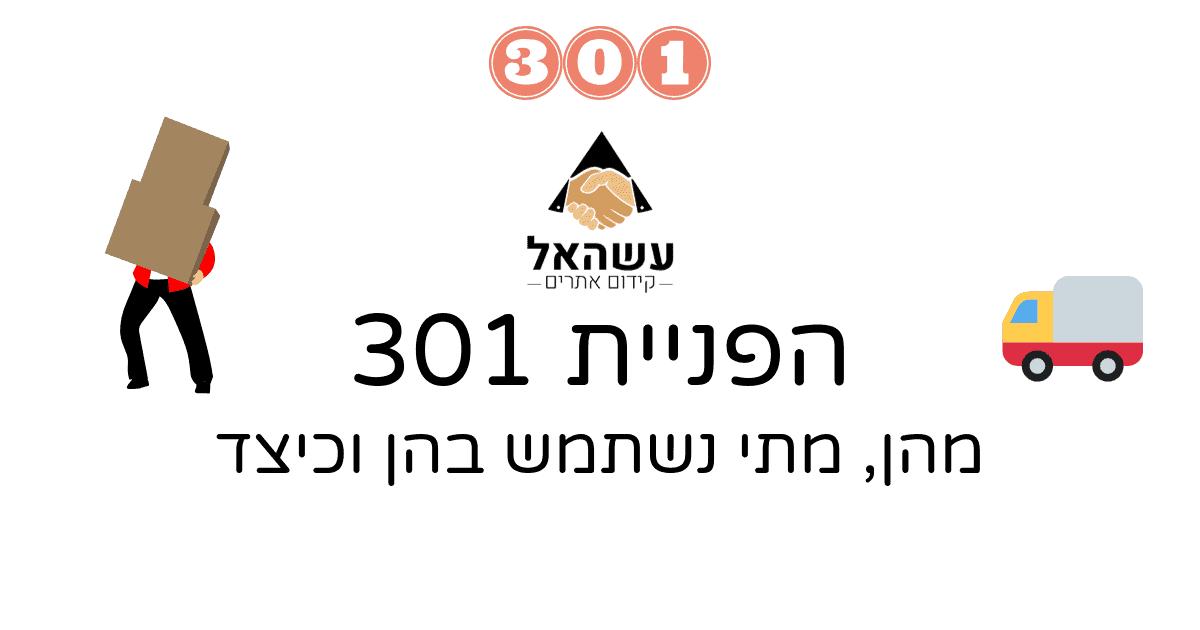 הפניות 301