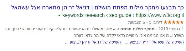 דוגמא לכוכבים בתוצאות החיפוש של גוגל