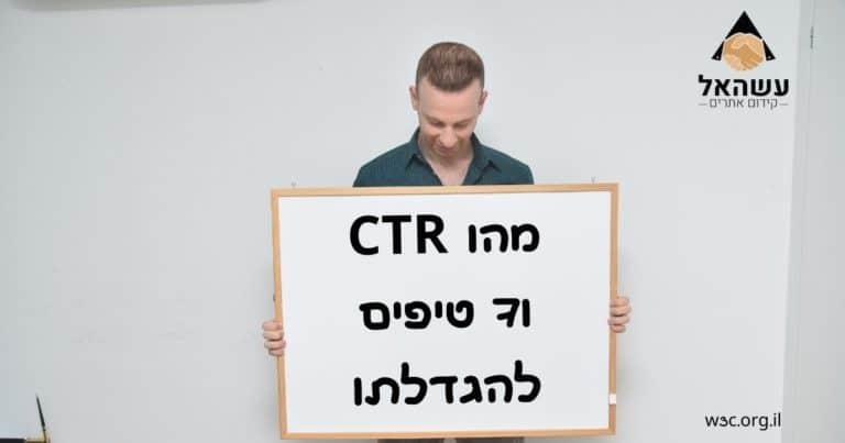 מהו CTR ו7 טיפים להגדלתו