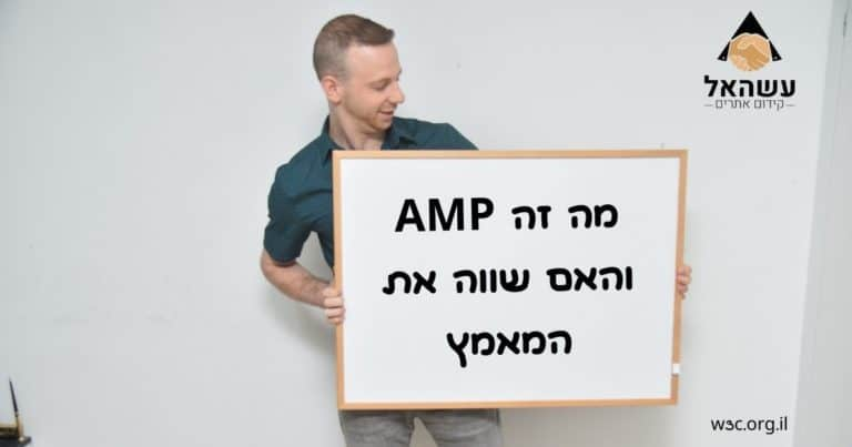 מה זה AMP והאם שווה את המאמץ