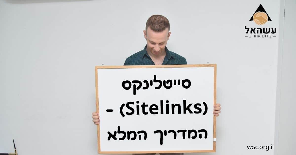 סייטלינקס - Sitelinks - המדריך המלא