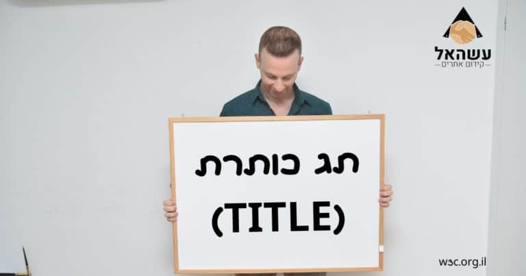 תג כותרת (TITLE)