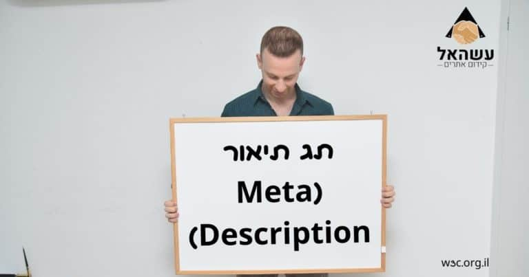 תג תיאור (Meta Description)
