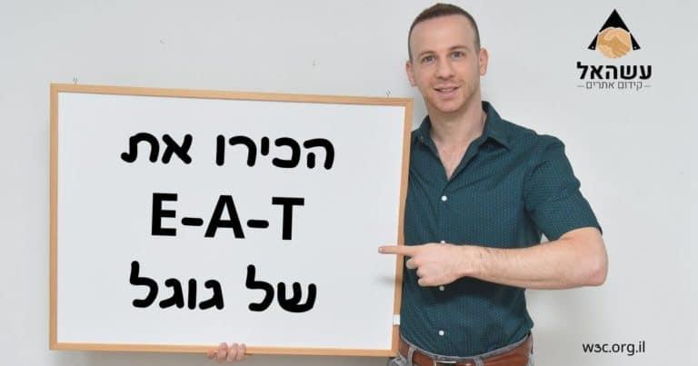 הכירו את E-A-T של גוגל