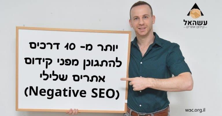 יותר מ- 10 דרכים להתגונן מפני קידום אתרים שלילי (Negative SEO)