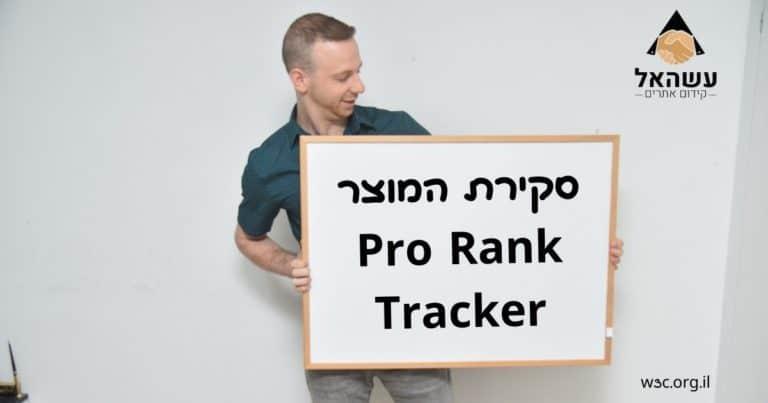 סקירת המוצר Pro Rank Tracker