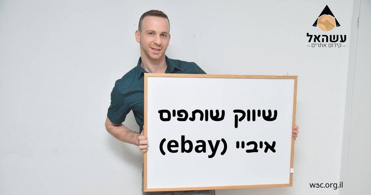 שיווק שותפים איביי (ebay)