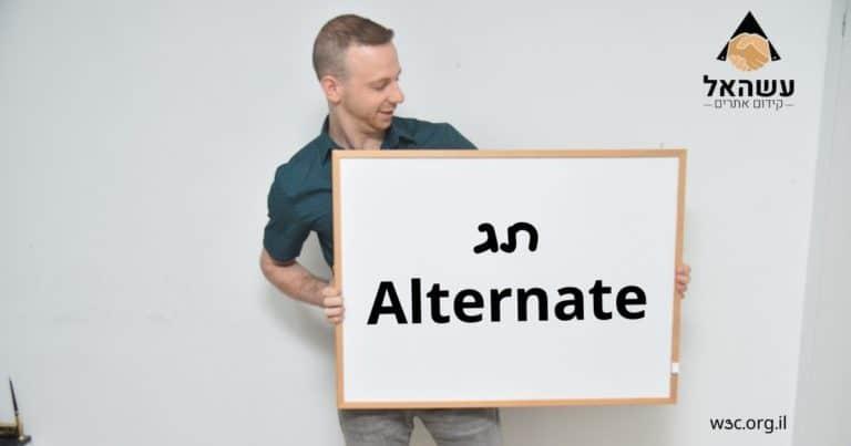 תג Alternate