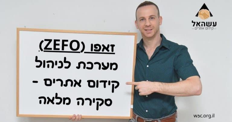 זאפו (ZEFO) - מערכת לניהול קידום אתרים - סקירה מלאה