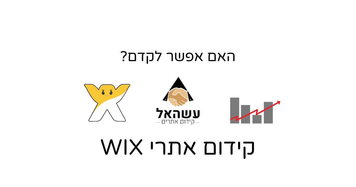 קידום אתרי wix