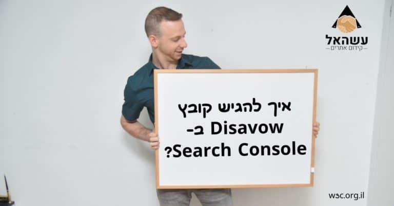 איך להגיש קובץ Disavow בSearch Console
