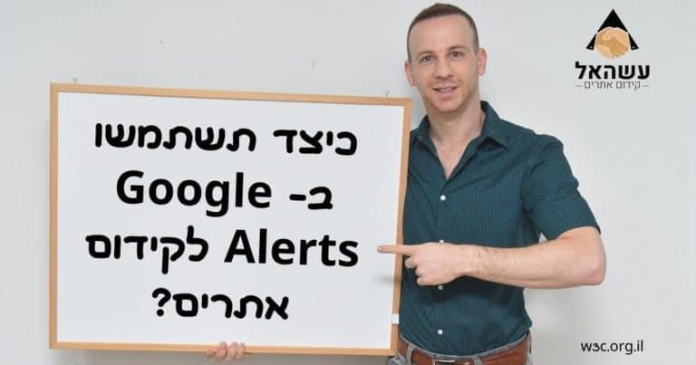 כיצד תשתמשו ב- Google Alerts לקידום אתרים