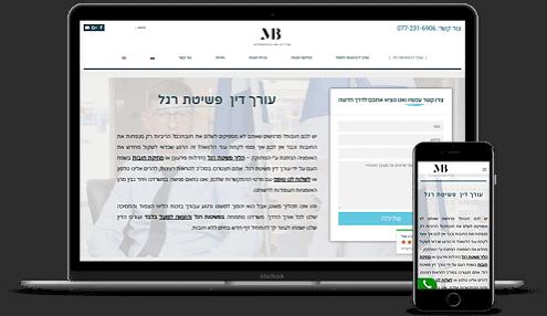 בניית אתרים עורך דין מיסקביץ