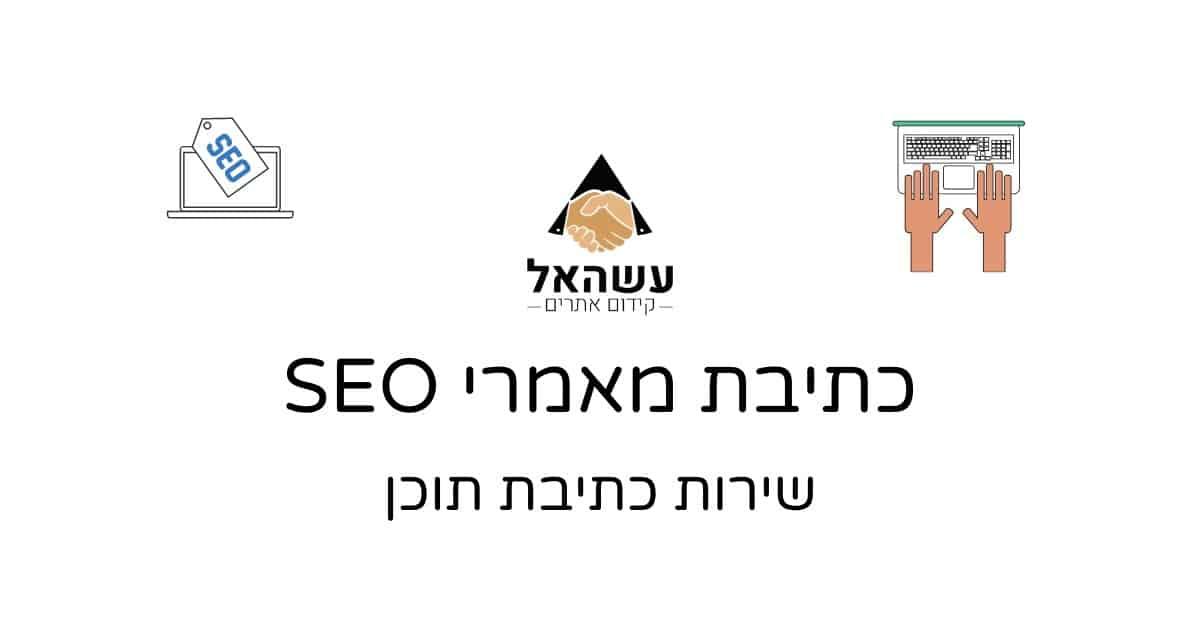 """תמונת טקסט: כתיבת מאמרי SEO. 3 אייקונים"""" לוגו האתר, ידיים על מקלדת ומחשב נייד עם תג SEO"""