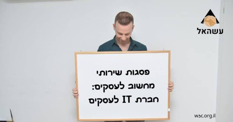 פסגות שירותי מחשוב לעסקים_ חברת IT לעסקים