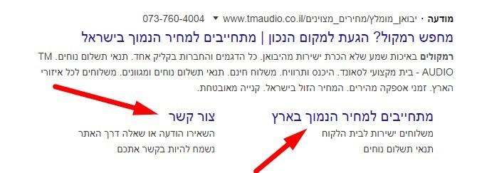 דוגמא לקישורי אתר בחנויות אינטרנטיות