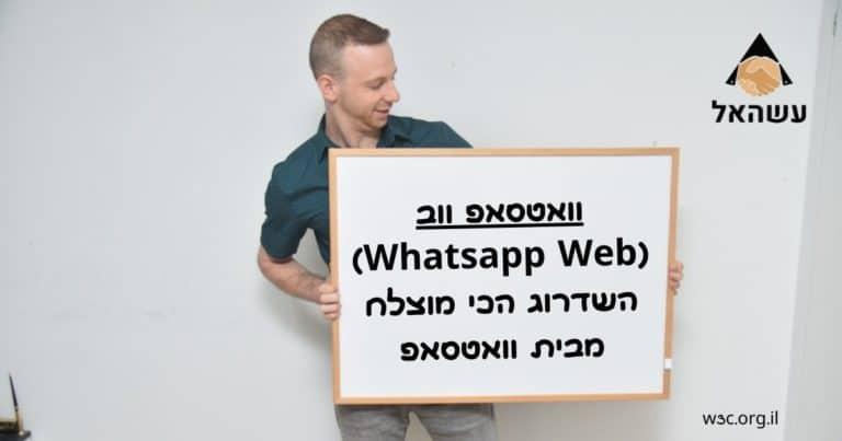 וואטסאפ ווב (Whatsapp Web) - השדרוג הכי מוצלח מבית וואטסאפ