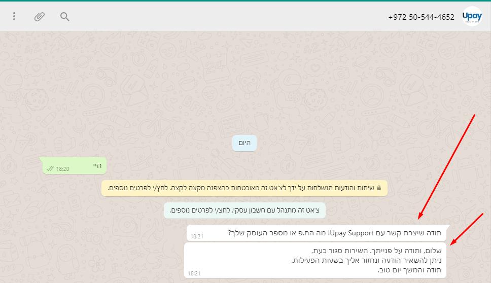 ווטסאפ ביזנס הודעה מוכנה מראש